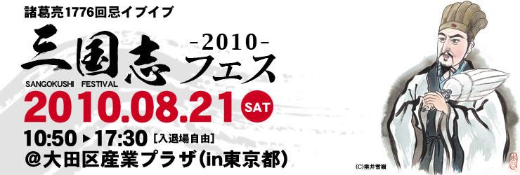 【大田区蒲田三国志フェス2010】8月21日はやつい孔明の日記念イベント