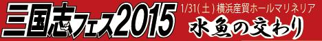 三国志フェス2015 水魚の交わり
